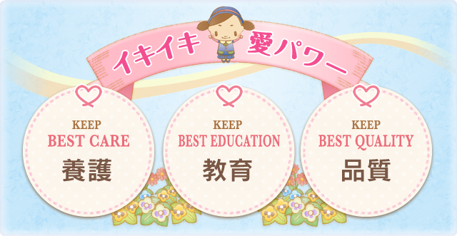 イキイキ愛パワー│KEEP BEST CARE-養護│KEEP BEST EDUCATION-教育│KEEP BEST QUALITY-品質
